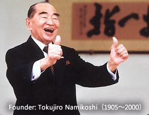 tokujiro-namikoshi
